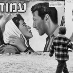 Ler Scheier em Israel